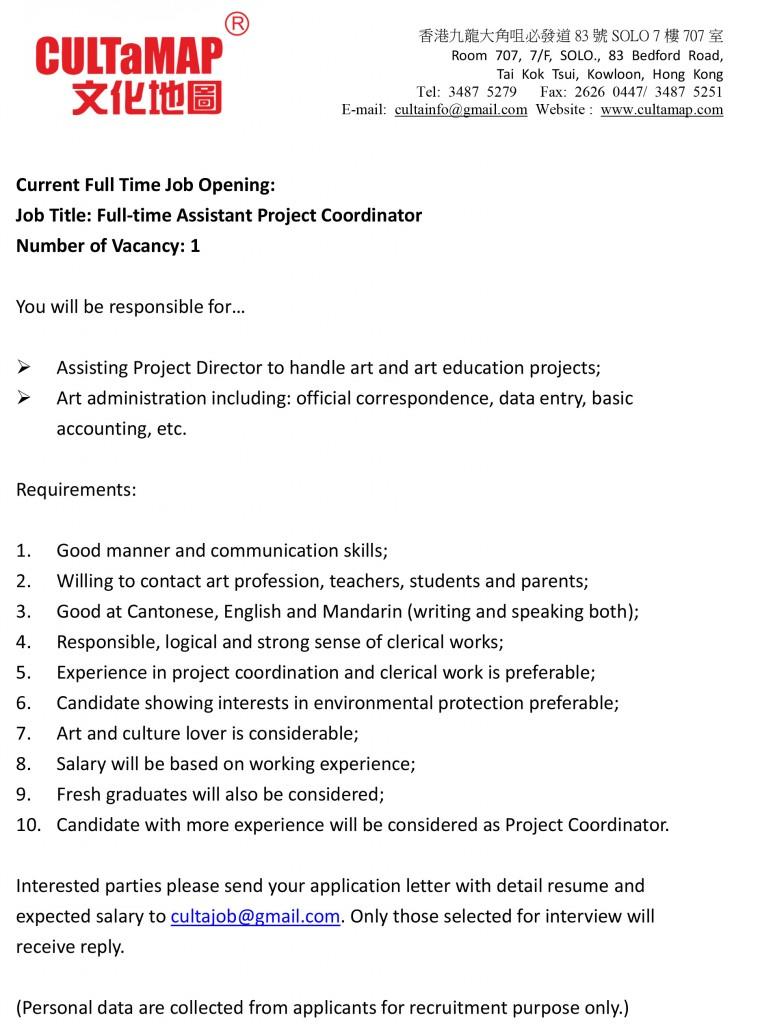 recruitment20180103