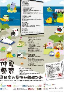 仲夏藝贊2010活動資料冊