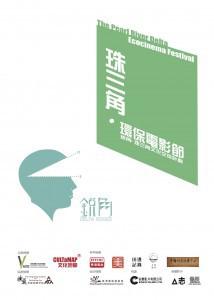 珠三角環保電影節(香港巡迴放映)宣傳單張-214x300