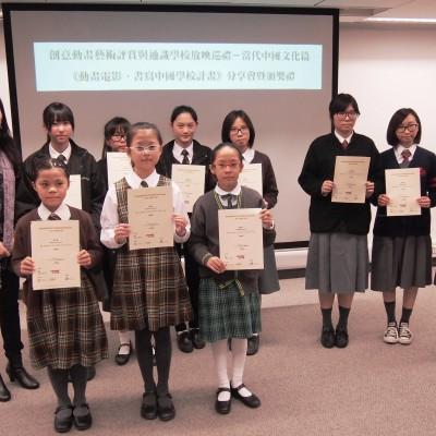 教育局課程發展處資優教育組課程發展主任卓惠芳女士頒發優秀作業優異獎