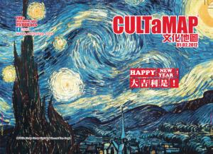 《CULTaMAP 文化地圖》月刊