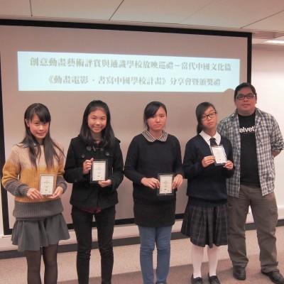 續:文化地圖董事;影評人葉堅耀先生頒發優秀作業及徵文比賽傑出獎