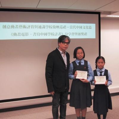 文化地圖動畫專業顧問;香港浸會大學電影學院助理教授文志華先生頒發優秀作業榮譽獎