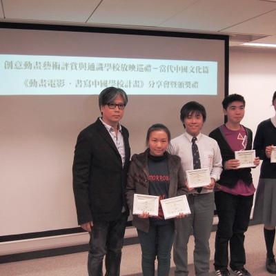續:文化地圖動畫專業顧問;香港浸會大學電影學院助理教授文志華先生頒發優秀作業榮譽獎