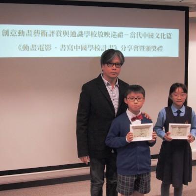 續:文化地圖動畫專業顧問;香港浸會大學電影學院助理教授文志華先生頒發徵文比賽榮譽獎