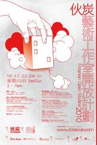 p_fotan_poster11