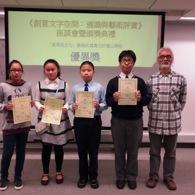 楊秀卓老師頒發「我寫我文化」藝術欣賞徵文計畫公開組優異獎