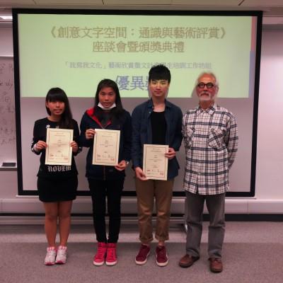 續:楊秀卓老師頒發「我寫我文化」藝術欣賞徵文計畫培訓工作坊組優異獎