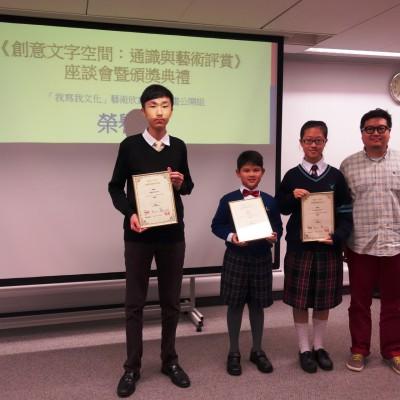 陳錦成先生頒發「我寫我文化」藝術欣賞徵文計畫公開組榮譽獎