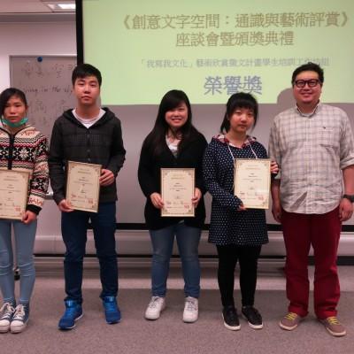 續:陳錦成先生頒發「我寫我文化」藝術欣賞徵文計畫培訓工作坊組榮譽獎