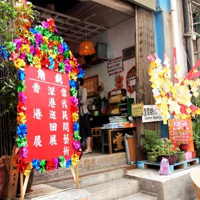 香港故事館正門