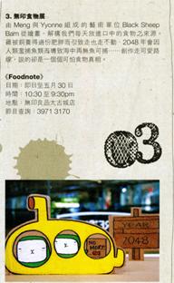 Metropop 2010/05/13