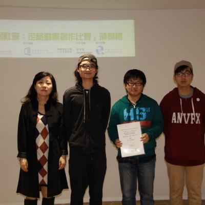中港環保社會:定格動畫創作比賽