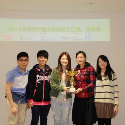 最佳學校參與獎 (中學組)─聖公會曾肇添中學 頒獎嘉賓:香港動畫家 梁敏琪女士