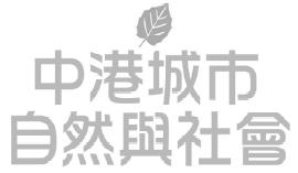中港城市自然與社會