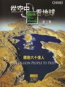 從空中看地球:餵飽六十億人