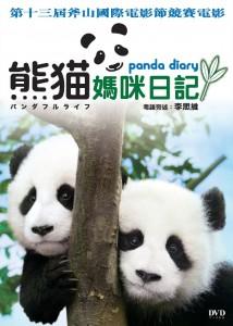 熊貓媽咪日記