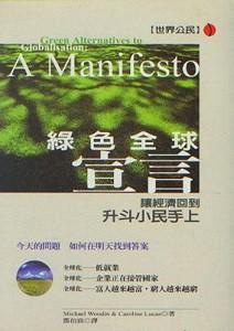 BK602EC_綠色全球宣言:讓經濟回到升斗小民手上