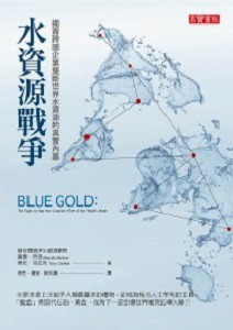 BK603EC_水資源戰爭:揭露跨國企業壟斷世界水資源的真實內幕