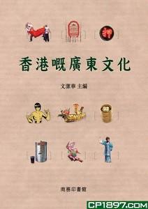 BK604EC_香港嘅廣東文化