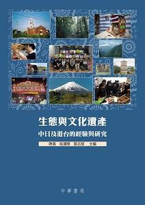 BK605EC_生態與文化遺產--中日及港台的經驗與研究