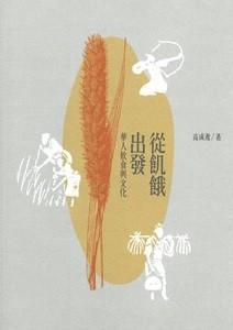 BK607EC_從飢餓出發──華人的飲食及文化