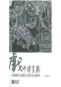 BK608EC_戲中探貧窮:以戲劇手法進行世界公民教育