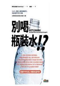 BK610EC_別喝瓶裝水!?-關於瓶裝水的深層省思
