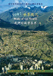 BK611EC_2007世界現況: 我們的城市未來