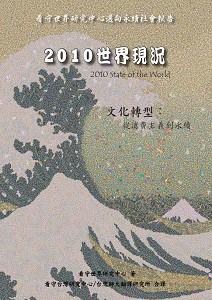 BK612EC_2010世界現況:文化轉型從消費主義到永續