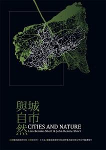 BK614EC_城市與自然