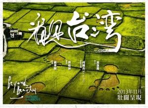 taiwan above