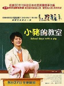 小豬的教室