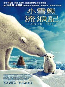 小雪熊流浪記