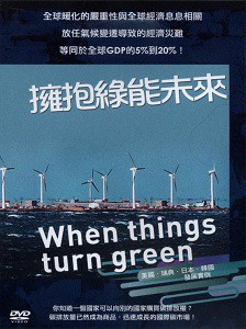 擁抱綠能未來