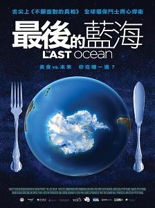 最後的藍海